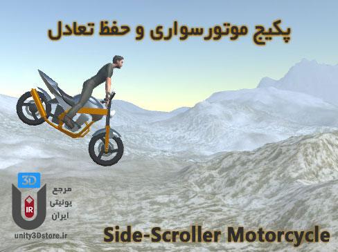پکیج موتورسواری و حفظ تعادل
