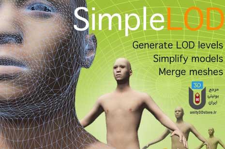 دانلود Simple LOD یونیتی