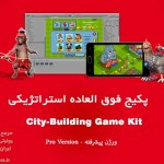 City-Building-Game-Kit