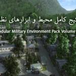 مرجع یونیتی ایران