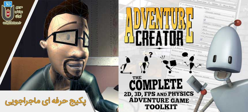 Adventure-Creator-cover
