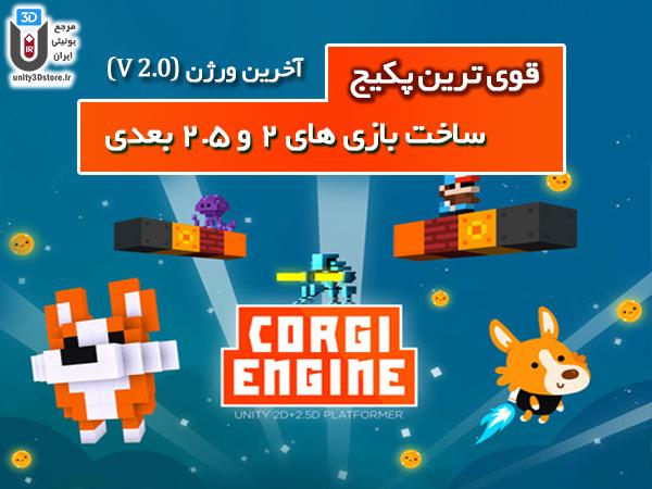 2D+2.5D-Platformer-Corgi-Engine