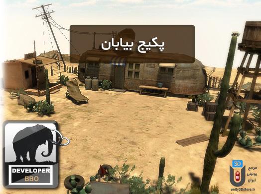 Desert--Cover