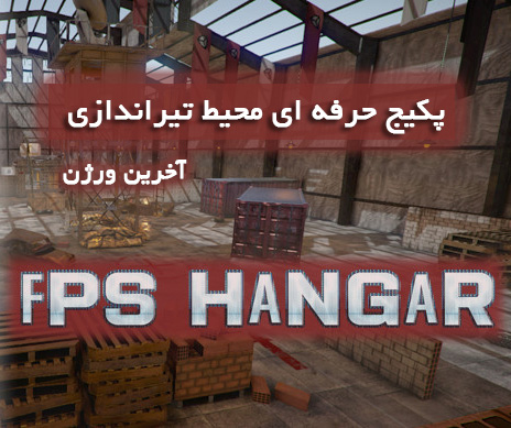 FPS-Hangar---Cover