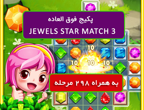 Jewels-Star-Match-3---cover