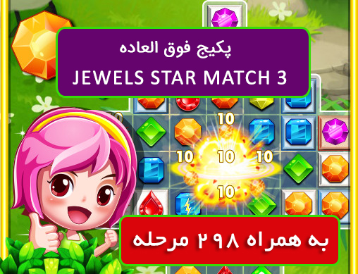 Jewels-Star-Match-3--cover
