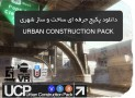 Urban-Construction-Pack-cover