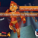 دانلود پکیج 3D Infinite Runner for Playmaker یرای یونیتی