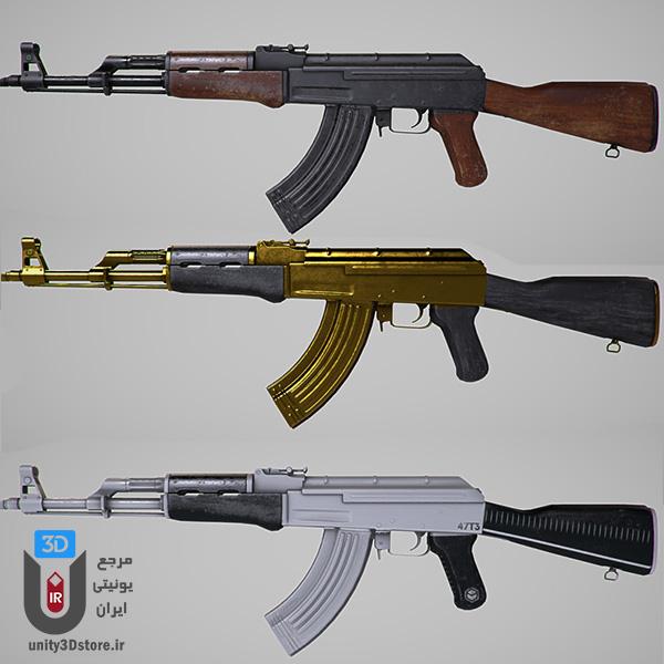 پکیج سلاح برای یونیتی