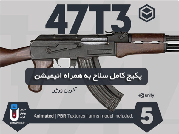 دانلود 47T3, Animated یونیتی