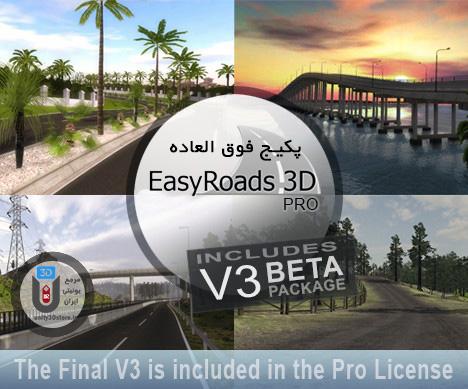 دانلود EasyRoads3D Pro