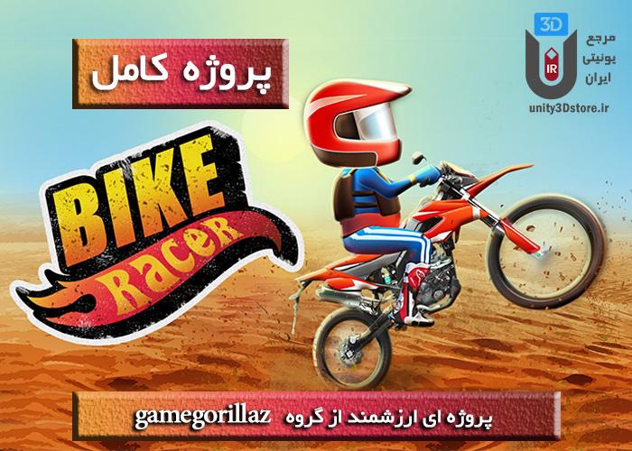 دانلود Extreme Bike Racer