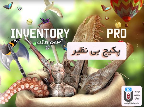 پکیج Inventory-Pro یونیتی