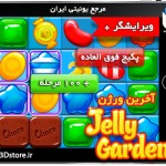 Jelly Garden Match 3 Complete Project یونیتی