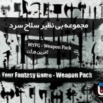 MYFG---Weapon-Pack---Cover