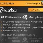 پکیج Photon PUN +یونیتی