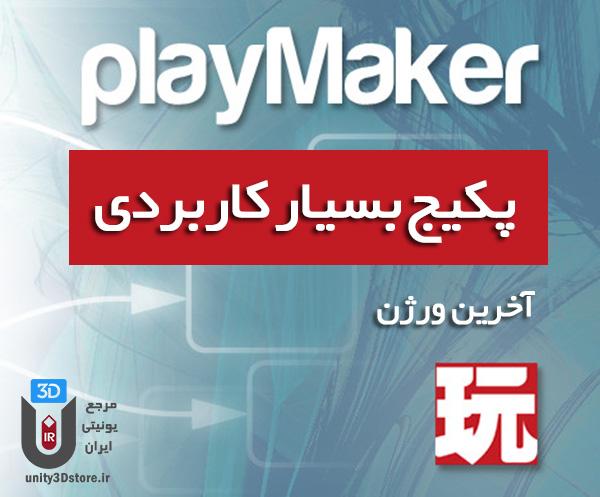 پکیج Playmaker یونیتی