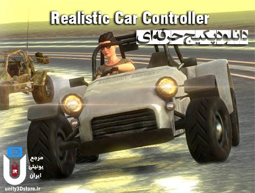 دانلود Realistic Car Controller یونیتی