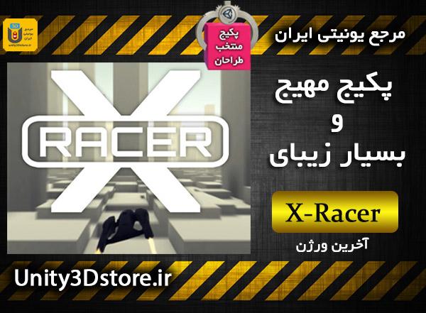 پکیج X-Racer یونیتی