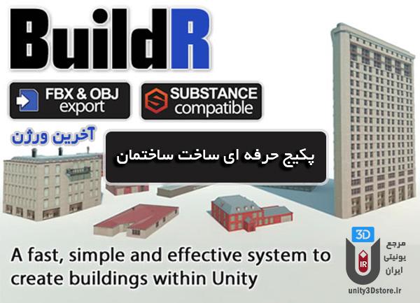دانلود پکیج حرفه ای ساخت ساختمان Building BuildR Procedural ...دانلود Building BuildR Procedural Generator یونیتی