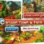 دانلود Cartoon Town and Farm یونیتی
