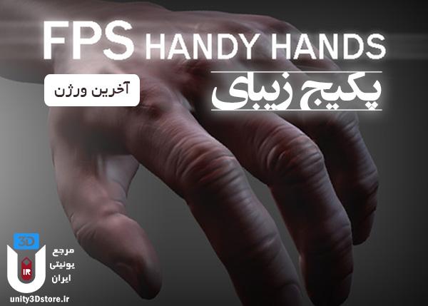دانلود پکیج FPS Handy Hands
