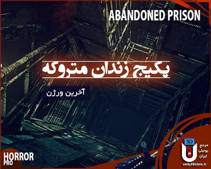 دانلود HE - Abandoned Prison v.1 یونیتی