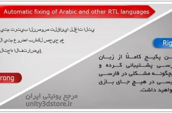 فارسی نویسی در یونیتی
