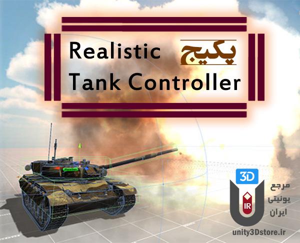 دانلود Realistic Tank Controller یونیتی