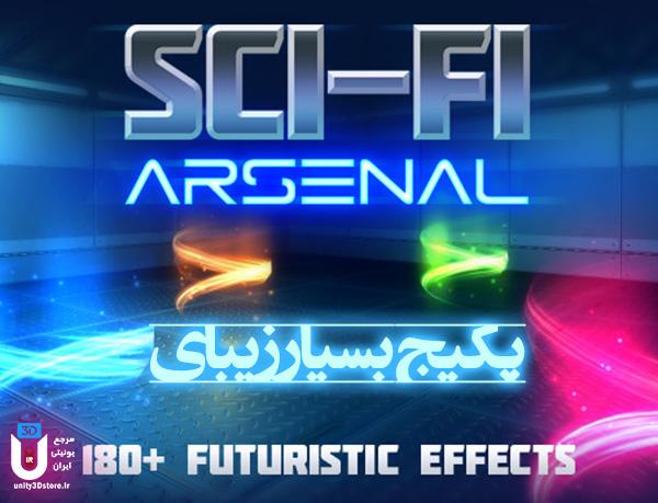 دانلود پکیج دانلود Sci-Fi Arsenal یونیتی یونیتی