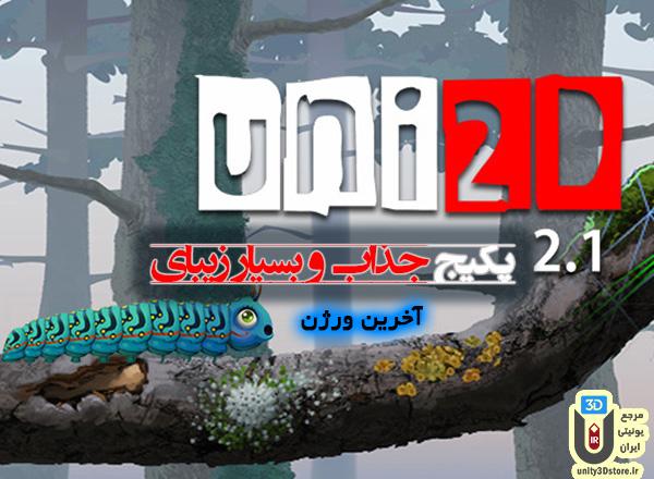دانلود پکیج Uni2D یونیتی