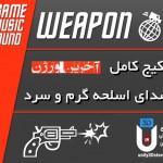 دانلود پکیج کامل اصوات اسلحه گرم و سرد یونیتی