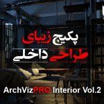 دانلود ArchVizPRO Interior Vol.2 یونیتی