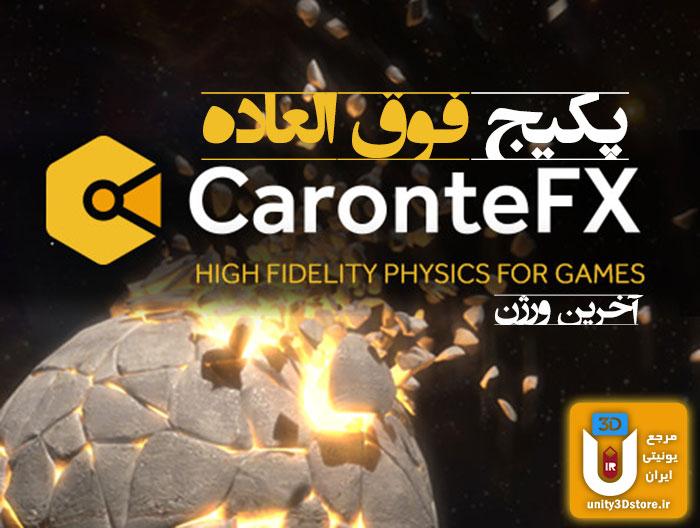 دانلود CaronteFX یونیتی