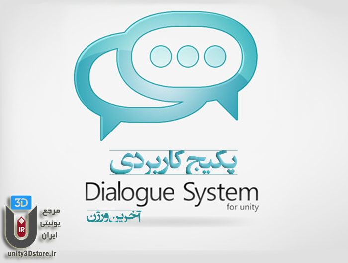 دانلود Dialogue System for Unity یونیتی