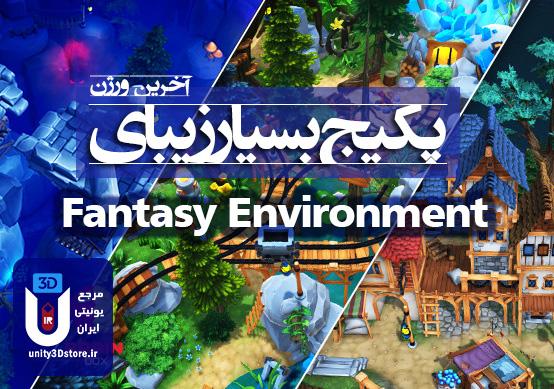 دانلود Fantasy Environment یونیتی
