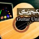 دانلود پکیج Guitar Unity یونیتی