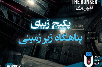 دانلود HE - The Bunker MegaPack یونیتی