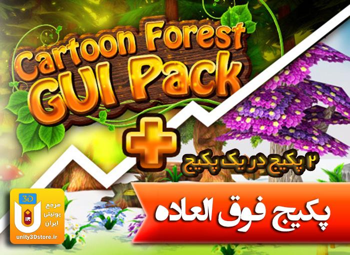 دانلود پکیج Mega Forest Pack 2 in 1 یونیتی