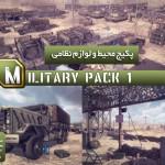 دانلود Military Pack Part1 یونیتی