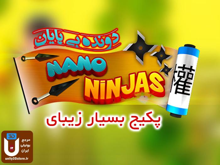 پکیج Nano Ninja Run یونیتی