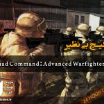 دانلود پکیج Squad Command: Advanced Warfighter AI یونیتی