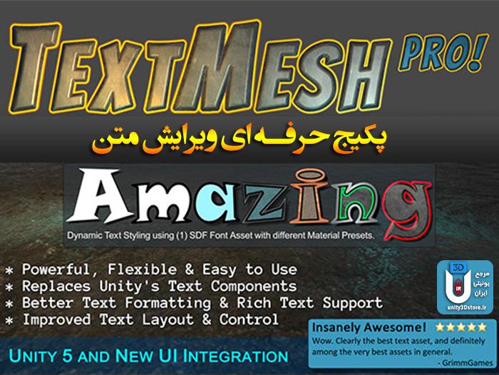 دانلود Text Mesh Pro یونیتی