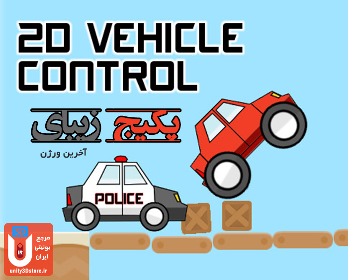 دانلود 2D Vehicle Controller یونیتی