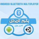 دانلود Android Bluetooth Multiplayer (Pro) یونیتی