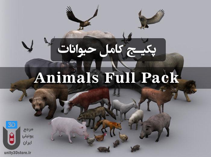 دانلود پکیج Animals Full Pack یونیتی