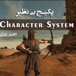 دانلود پکیج Character System یونیتی
