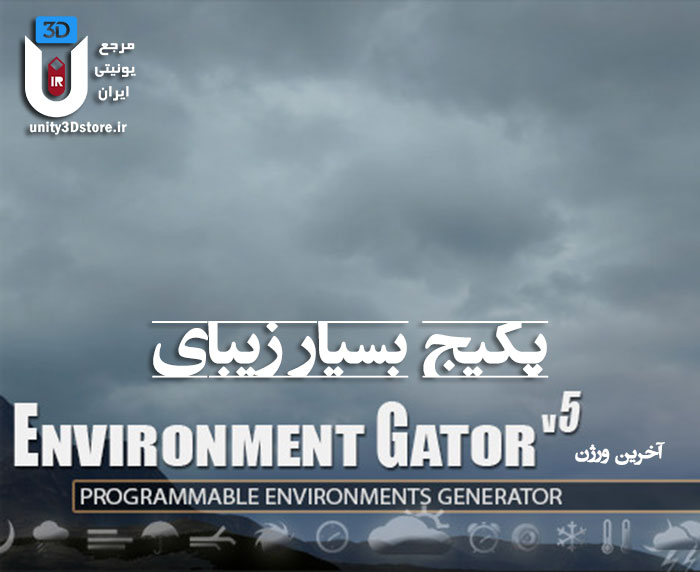 دانلود پکیج Environment Gator v5 یونیتی