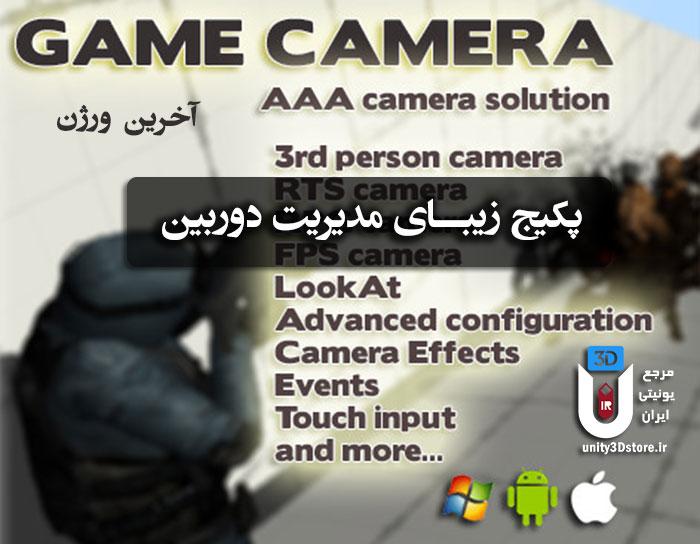 دانلود Game Camera یونیتی