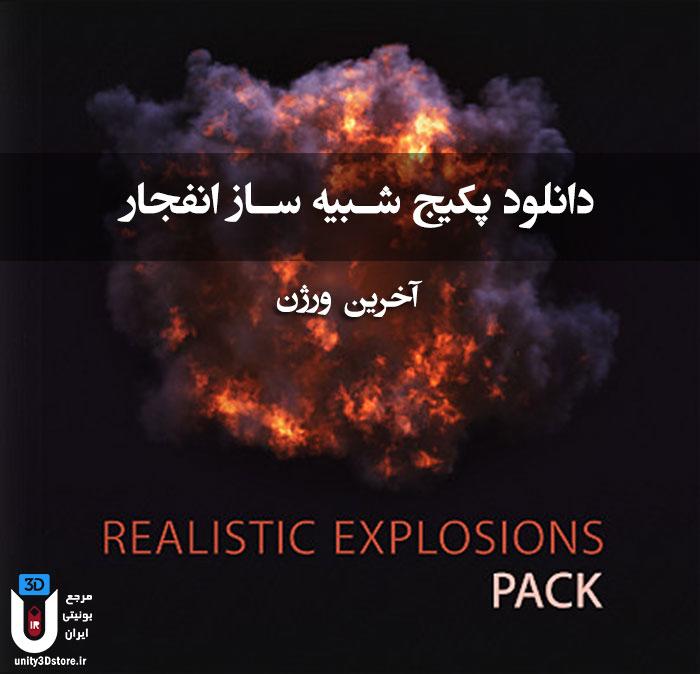 دانلود Realistic Explosions Pack یونیتی